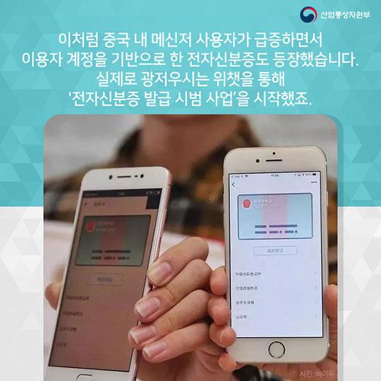 모바일 메신저가 신분증을 대체한다?