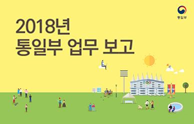 평창 동계올림픽·패럴림픽 '평화올림픽' 구현