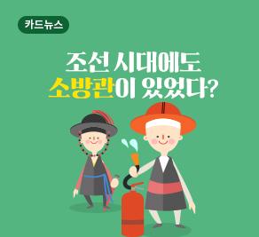 조선 시대에도 소방관이 있었다?