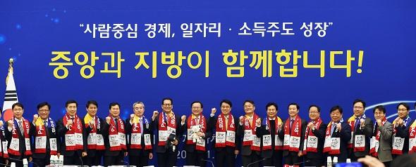 '사람중심 경제' 구현에 중앙·지방 힘 모은다