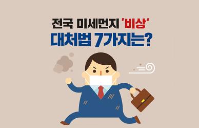 전국 미세먼지 '비상'…대처법 7가지는;JSESSIONID_KOREA=LnIhFZvmFlKMN1S5REj2uWEF91y8MNm-s-XmicbEBY6r34naP3kz!1856047620!1675752972?