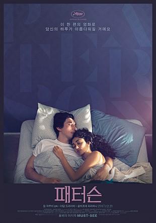 '패터슨' 영화 포스터.