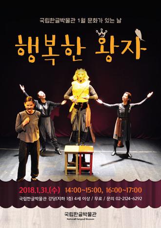 1월 31일 국립한글박물관에서 연극 '행복한 왕자'가 선보인다.(이미지 = 국립한글박물관)