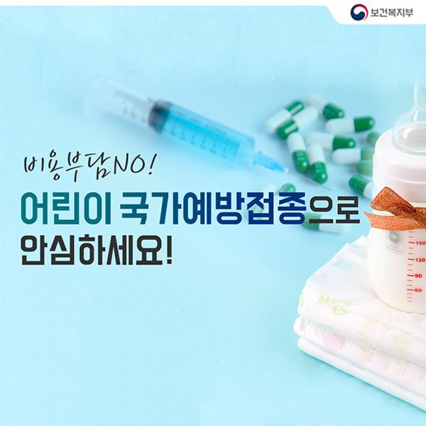 비용부담 NO! 어린이 국가예방접종으로 안심하세요! 이미지