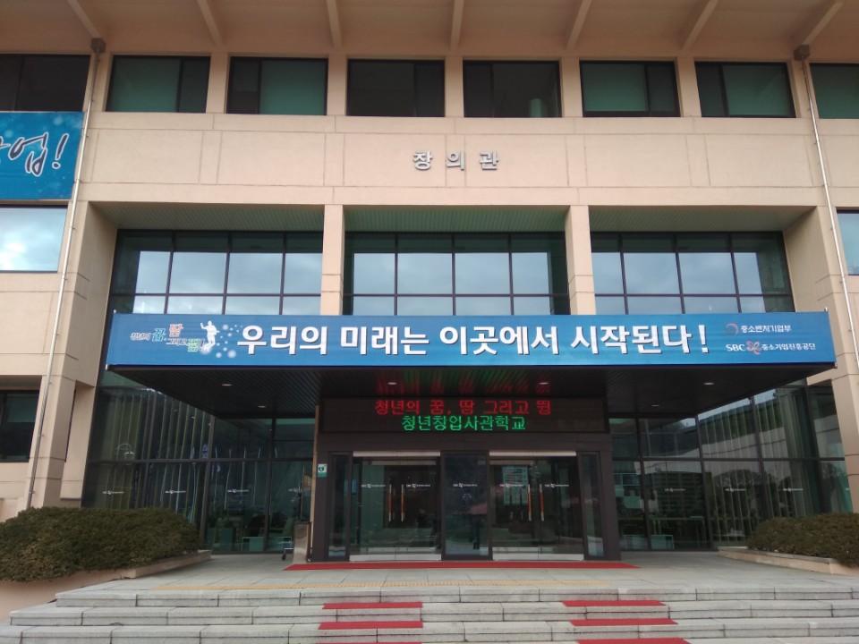 안산 청년창업사관학교