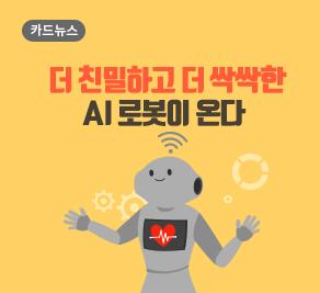 더 친밀하고 더 싹싹한 AI 로봇이 온다