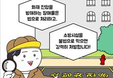 [한컷 카툰] 슬기로운 안전생활
