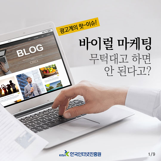 광고계의 핫 이슈! 바이럴 마케팅, 무턱대고 하면 안 된다고?