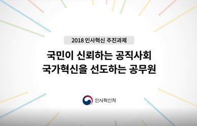 2018 인사혁신처 추진과제 이미지