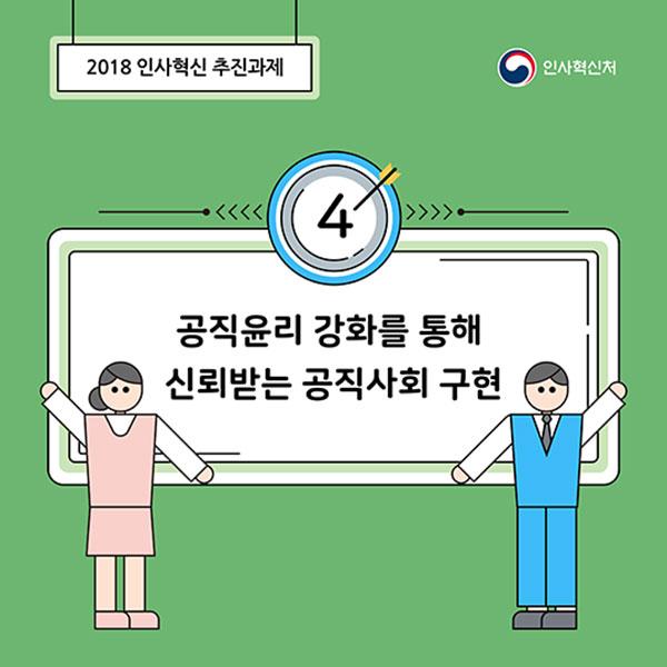 2018 인사혁신처 업무보고 - ④  이미지