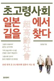 초고령사회 일본에서 길을 찾다