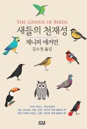 새들의 천재성