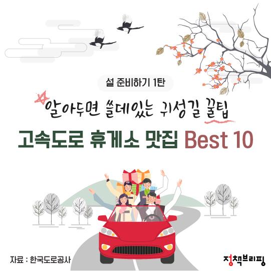 고속도로 휴게소 맛집 BEST 10