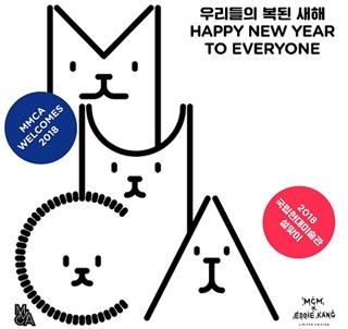 2018 설맞이 '우리들의 복된 새해' (이미지 = 국립현대미술관)