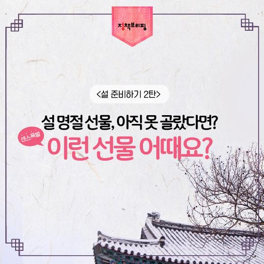 [2018 설 준비 ②] 설 명절 선물, 아직 못 골랐다면?