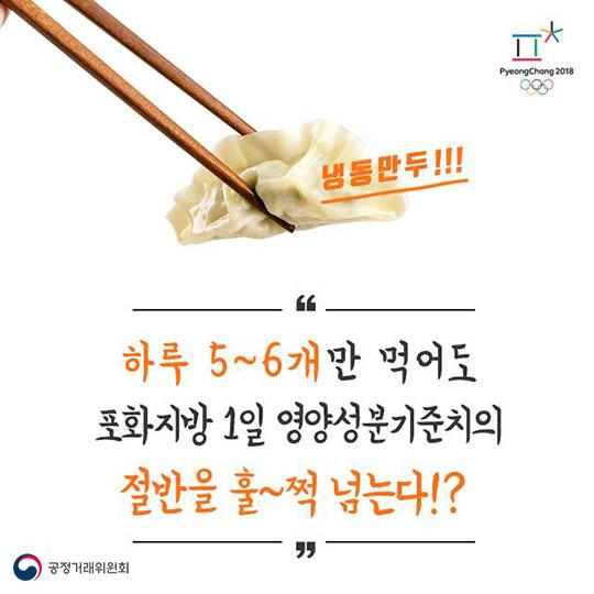냉동만두 하루 5~6개만 먹어도?
