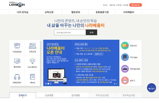 빅데이터 접목 공무원 학습플랫폼 '나라배움터' 완성