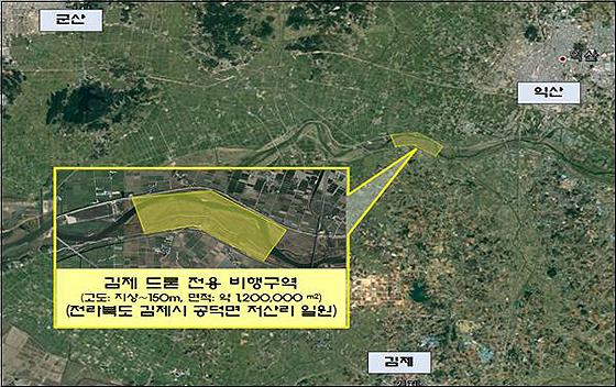 김제 드론전용 비행구역