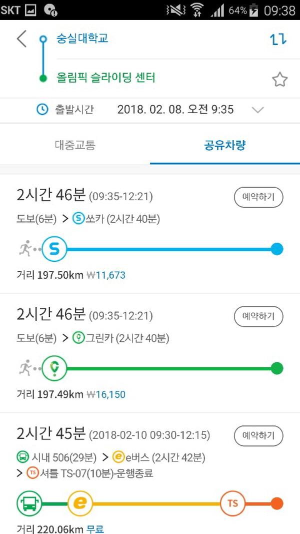 쏘카부터 서울시의 무료 셔틀버스까지. 모든 교통이 제공됩니다.