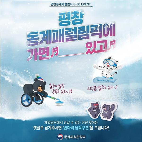 평창 동계패럴림픽에 가면 뭐가 있을까?