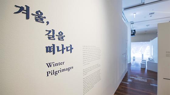 평창동계올림픽 기념 특별전 <겨울 문학 여행> (사진 = 국립한글박물관 블로그)
