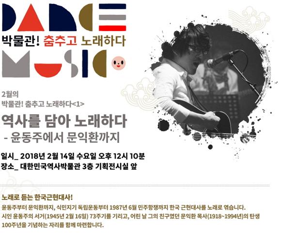 14일에 한국 근현대사를 노래로 조명해보는 공연 '역사를 담아 노래하다' 전시를 개최한다. (사진 = 대한민국역사박물관)