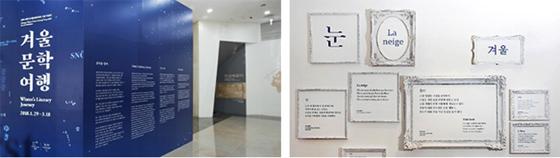 역대 동계올림픽 개최국과 예정국의 겨울 문학을 소개하는 기념 특별전 <겨울 문학 여행>을 3월 18일까지 개최한다. (사진 = 국립한글박물관 블로그(https://blog.naver.com/hangeul_m/221201347891)
