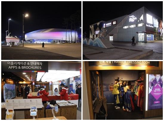 피겨 경기장 아이스 아레나와 대한 체육회에서 운영하는 한국관의 다양한 체험