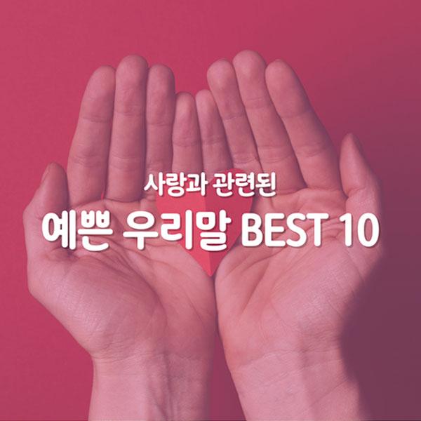 사랑과 관련된 예쁜 우리말 BEST 10