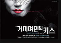연극_거미여인의 키스