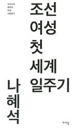 책│ 조선여성 첫 세계일주기
