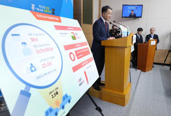 박능후 보건복지부 장관이 1월 22일 오후 세종로 정부서울청사 별관에서 열린
