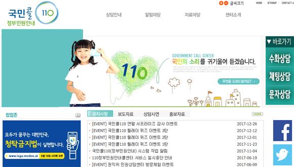 정부민원안내 '국민콜110' 홈페이지.