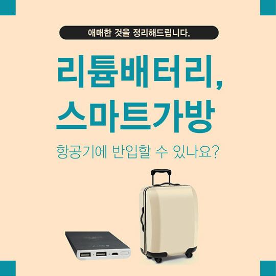 리튬 배터리, 스마트가방 항공기에 반입할 수 있나요?