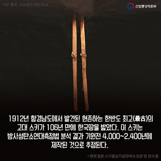106년만의 귀향! 고대 한반도 스키