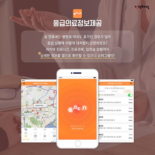<설 준비하기 3탄> 이거 실화야~? 설날에 유용한 앱 알아보기!