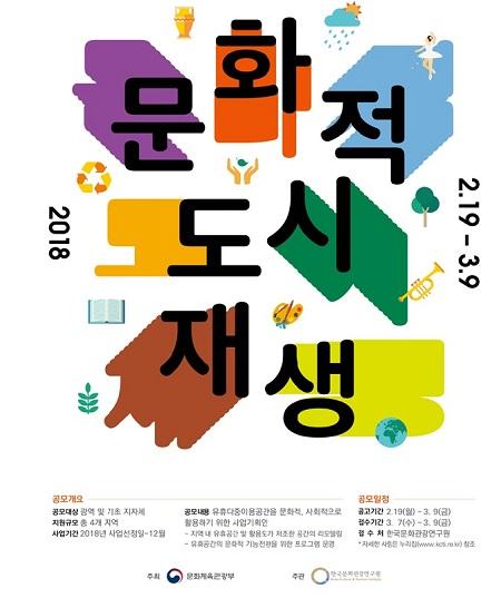 문화적 도시재생 공모 포스터 (이미지 = 문화체육관광부)