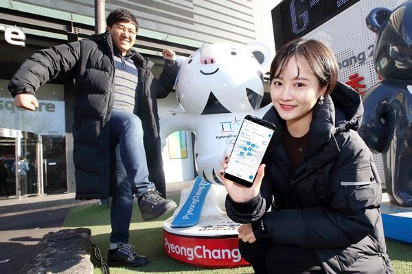 평창동계올림픽 길찾기 앱, 'Go 평창' 어플리케이션.(출처=뉴스1)