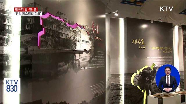 한국의 맛·멋·흥 '페스티벌 파크'