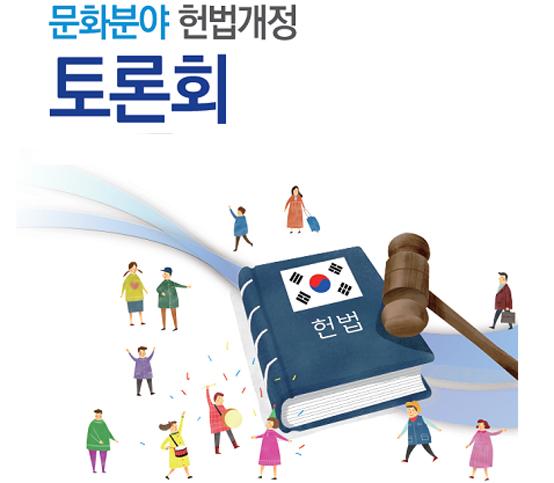문화권 반영 등 문화 분야 헌법개정 논의한다