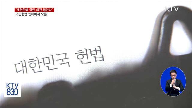 개헌 여론수렴 홈페이지 오픈…국민참여 잇따라