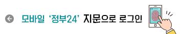 모바일 '정부24' 지문으로 로그인