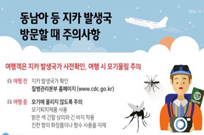 국내 지카 확진자 80% 동남아 여행서 감염