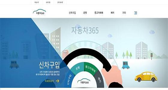 '자동차365' 인터넷 웹 조회 화면