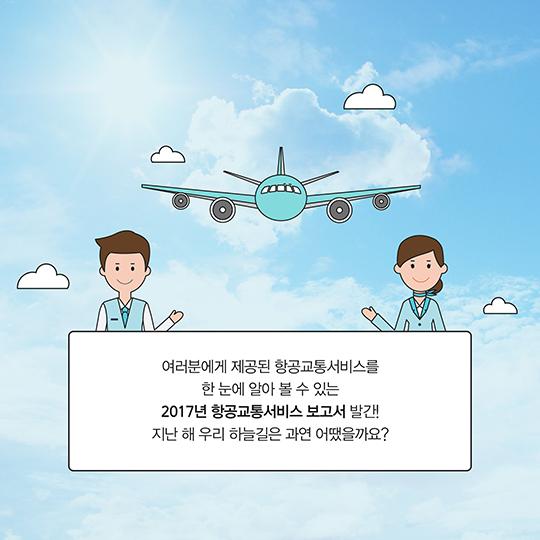 지연율 가장 높은 항공사는 어디?…2017 항공교통서비스를 한눈에!