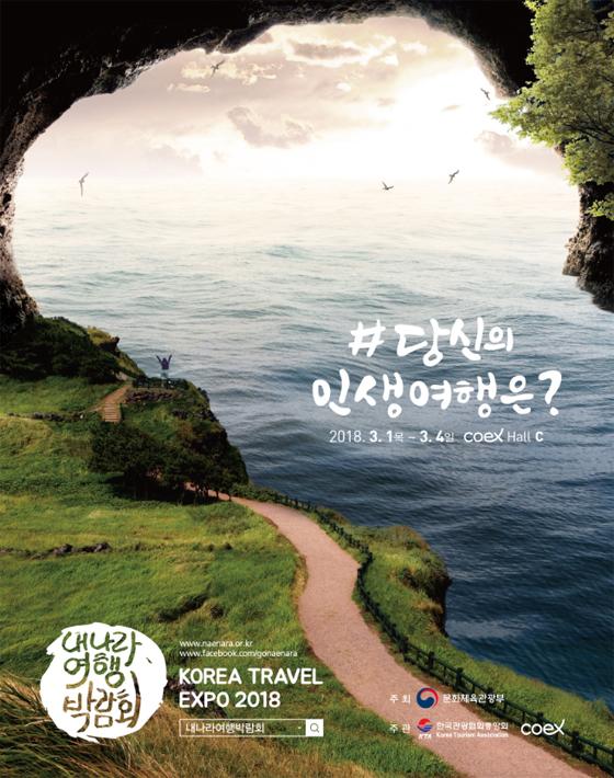 '2018 내 나라 여행박람회' 포스터