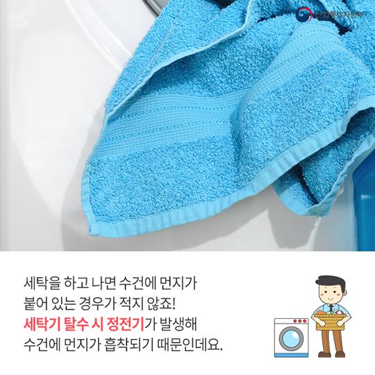 먼지 안녕! 수건 세탁법