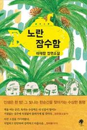 노란 잠수함 : 이재량 장편소설