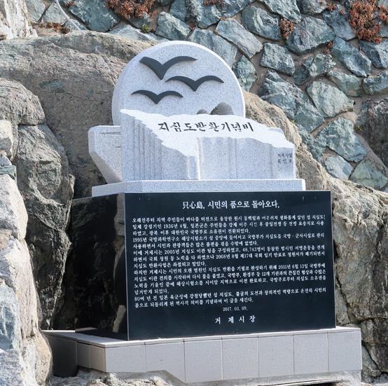 국방부로부터 거제시로 소유권이 이전된 것을 기념한 '지심도 반환 기념비'.