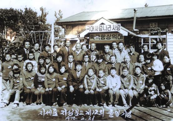 지심분교 졸업사진(1972, 전시관 사진).